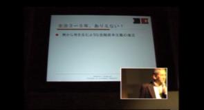 米倉誠一郎「イノベーション日本:常識なんかぶっ飛ばせ」