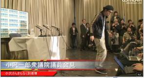 【自由報道協会主催】小沢一郎氏の本音、強制捜査・起訴の真実と日本の未来。【記者会見】