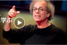 【TED Talks】 偉大な指揮者に学ぶリーダーシップ(イタイ・タルガム)
