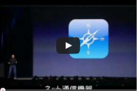 スティーブ・ジョブズの名プレゼン「iPhone発表」から一部書き起こし