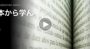 5百万冊の本から学んだこと(TED)/エレズ・リーバーマン・エイデン&ジャン・バプティスト・ミシェル