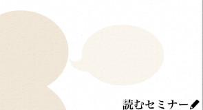【試し読み】佐々木俊尚氏 「ソーシャルとクラウド化がもたらす日本社会の変化と今後のあり方」